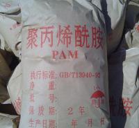 厂家供应 水处理净水剂 阴离子聚丙烯酰胺 增稠剂聚丙烯酰胺 絮凝剂