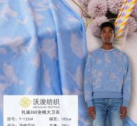 秋冬26S针织棉彩色扎染布料 280g时尚休闲装卫衣装外套服装面料