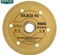 老A(LAOA)瓷砖切割片 石材大理石玻化砖锯片陶瓷磨片105mm LA175211