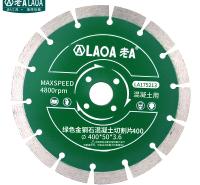 老A(LAOA)金刚石混凝土切割片马路切割锯片云石片400mm LA175213