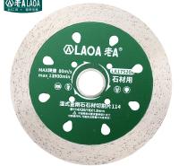 老A(LAOA)湿式金刚石石材切割片114mm锯片云石片LA175204
