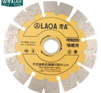 老A(LAOA)工业型干式金刚石墙槽切割片混凝土开槽锯片云石片114mm LA175209