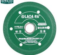 老A(LAOA)金刚石薄型玻化砖切割片瓷砖锯片105mm细波LA175210