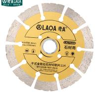 老A(LAOA)干式金刚石石材切割片114mm锯片云石片LA175205