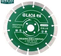 老A(LAOA)金刚石混凝土切割片马路切割锯片云石片500mm LA175214