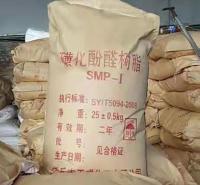现货供应 工业磺化酚醛树脂 磺化酚醛树脂 支持定制 来电报价
