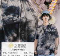 春夏时尚人棉竹节扎染布料 180g 有弹力 休闲装T恤衫服装面料
