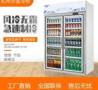 立式冷藏展示柜风冷商用超市啤酒饮料柜单双三四五门杭州小雪冷柜