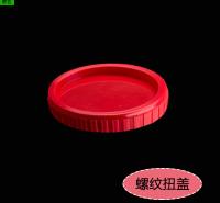 现货一次性塑料密封扭盖螺旋汤杯盖加厚400/500/700ml外卖打包可定制logo