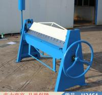 中德数控折边机 小型白铁皮不锈钢手动折方机 风管铁皮不锈钢板折弯货号H2464