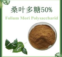 【慈缘生物】桑叶提取物 桑叶多糖10%-50%