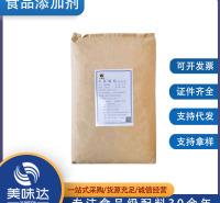 现货供应 赤藓糖醇 食品级赤藓糖醇 烘焙固体饮料甜味剂原料