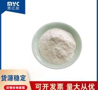 现货供应 食品级D-木糖 直供 甜味剂D-木糖 批发零售