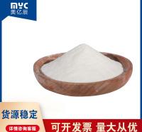食品级甜味剂 维多阿斯巴甜(甜味素)一公斤/袋