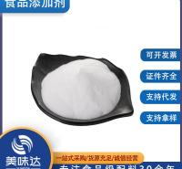 现货供应 大豆低聚糖 食品级 甜味剂 大豆低聚糖批发零售