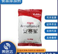 批发供应 安赛蜜 食品级 零售甜味剂 安赛蜜 1kg起批