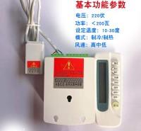 无线暗装风机盘管遥控开关温控器无需接明线