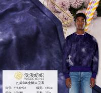 秋冬彩色扎染布料26S针织棉320g 男女时尚卫衣外套休闲装服装面料