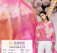26S针织棉彩色扎染卫衣布料 320g男女卫衣装休闲装服装面料