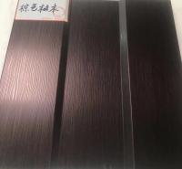 福建省棕红柚木不锈钢彩色板厂家 压纹彩色不锈钢装饰板 橱柜门板 山禾 厂家直销