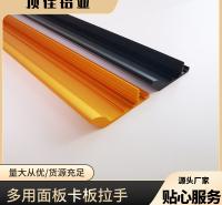 抽屉拉手批发厂家 嵌入式铝制封边拉手定制 顶佳铝业 多层板卡板拉手厂家批发