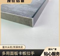 暗拉手生产厂家 隐形铝制暗拉手定制 顶佳铝业 吊柜门暗拉手厂家直销