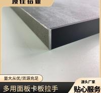暗拉手生产厂家 嵌入式金属暗拉手定制 顶佳铝业 通体门把手按需定制