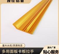拉手生产厂家 嵌入式合金拉手定制 顶佳铝业 家具暗拉手按需定制