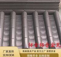 厂家直销多种规格铝合金仿古瓦 耐腐蚀金属仿古瓦 各种仿古构件