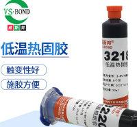 威斯邦 低温热固胶VS-3218电子元器件粘结胶水3218绝缘热固胶定制