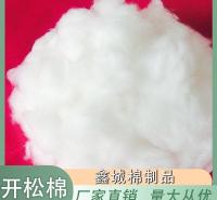 鑫城棉制品 专业批发 售后保障 开松棉