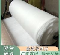鑫城棉制品 大量批发 复合棉卷