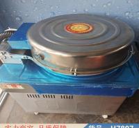 慧采燃气电饼铛商用 商用电饼铛 台式小型燃气电饼铛货号H7807
