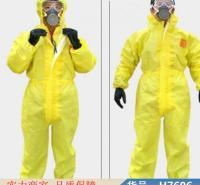 慧采耐酸碱连体防护服 一次性隔离服 工业用防护服货号H7606