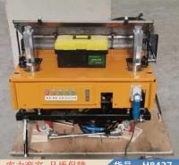 慧采墙面抹灰机 自动抹墙机 自动建筑粉墙机货号H8427