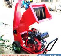 慧采大型移动式树枝粉碎机 小型的树枝粉碎机 树枝柴油粉碎机货号H7763