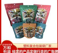 安阳食品铝箔袋生产厂家万和包装定做真空铝箔袋食品包装袋