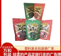 休闲食品包装袋生产定做厂家万和包装生产真空食品包装袋
