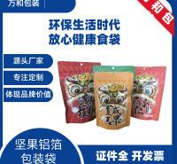 蔬菜干包装袋 水果干包装袋 坚果包装袋生产厂