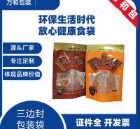 杂粮包装袋透明包装袋生产定做 尼龙包装袋厂家