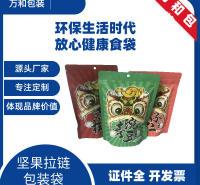 定做食品袋 果冻包装袋生产厂家万和包装定做干果包装袋