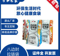 河北沧州包装袋生产厂家万和包装设计生产塑料包装袋食品包装袋