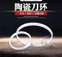 广东陶瓷刀环厂家 佳延 珠海陶瓷刀环厂家 陶瓷刀环供应