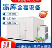 冷冻库全套制冷设备  保鲜冷库板  新冷源厂家现货供应  送货上门