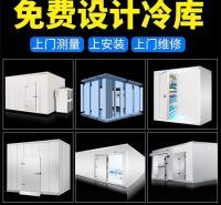 张掖葡萄保鲜冷藏库安装   食品冷库厂家供应  价格低廉