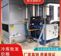 医药保鲜冷库设计建造  聚氨酯冷库板工厂  新冷源专业冷库定做工程