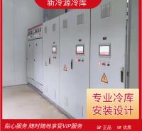 小型海鲜冷库安装公司  樱桃保鲜冷藏库  新冷源厂家定制  售后有保障