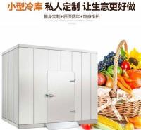 汉中品牌全套冷库制作厂家  保鲜小冷库造价 新冷源专业制冷公司