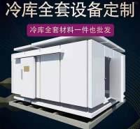 银川速冻冷库设计工程  冷库全套设备 压缩机供应  新冷源冷库厂家