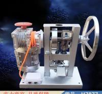 智众电动压片机 全自动粉末压片机 小型制药压片机货号H7877